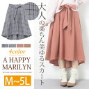 M〜 大きいサイズ レディース スカート■大人楽ちん!! 美ゆる無地・チェック柄の2typeから選