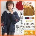 【新作10%OFF対象】M〜 大きいサイズ レディース トップス■花柄刺繍 ボリューム袖 裏