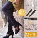 M〜 大きいサイズ レギング レギンス■5L-7Lサイズ追加!! 3cm脚が長く見える レギンス 裾の