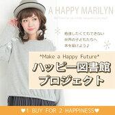 MAKE A HAPPY FUTURE ★ ハッピー図書館プロジェクト 参加チケット