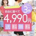 【送料無料★】\\どれでも3枚まとめ買いで4,990円+税(...