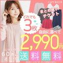 【送料無料★】\\どれでも3枚まとめ買いで2,990円+税(...