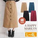 【送料無料】 大きいサイズ レディース スカート | 綿