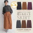 【送料無料】 大きいサイズ レディース スカート | 無