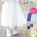 大きいサイズ レディース スカート | 2丈から選べる!! ...