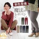 大きいサイズ レディース パンツ | 新色追加!! のび〜る...