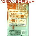 日本技研工業神戸市指定 容器包装プラスチックごみ袋45L 10枚入り×30冊入 KUB-13