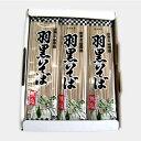 出羽三山名物 羽黒そば 箱入(200g×10袋)