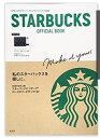 STARBUCKS OFFICIAL BOOK 付録card付き