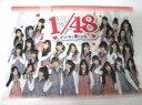 【AKB48人気投票 TM二回戦Cブロック】 結果発表