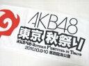【AKB48人気投票 TM二回戦Bブロック 3位決定戦】 投票最終日