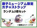 藤子ミュージアム限定 ガチャストラップ ランダム2個セット