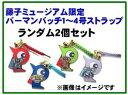 藤子ミュージアム限定 パーマンバッチ1〜4号 ストラップ ランダム2個セット