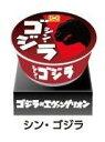 エヴァ × ゴジラ フタのせフィギュア シン・ゴジラ