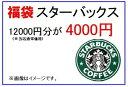 福袋 スターバックス 12000円分が4000円