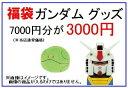 福袋 ガンダム グッズ 7000円分が3000円
