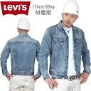 LEVI'S リーバイス Gジャン デニムジャケット (クレイジーウォッシュ) メンズ ファッション 服 HIPHOP B系 B BOY DANCE ダンス 衣装 AMAZING アメージング