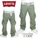 LEVIS リーバイス 502 カーゴパンツ メンズ LEVI'S REGULAR FIT STRAIGHT LEG (セージグリーン)ファッション 服 HIPHOP B系 B BOY DANCE ヒップホップ ダンス 衣装 AMAZING アメージング