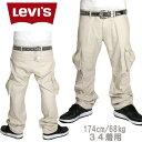 LEVIS リーバイス 502 カーゴパンツ メンズ LEVI'S REGULAR FIT STRAIGHT LEG (カーキベージュ)ファッション 服 HIPHOP B系 B BOY DANCE ヒップホップ ダンス 衣装 AMAZING アメージング