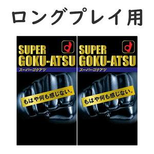 オカモト スーパーゴクアツ 10個入 2箱セット / バレ
