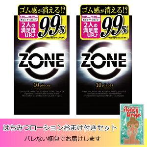 [おまけ付き] 生感覚 ZONE ゾーン 10個入 × 2箱セット