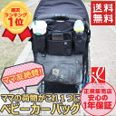 【日本正規品】ベビーカー バッグ ベビーカーバッグ ベビーカードリンクホルダー 多機