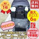 【日本正規品】ベビーカー バッグ ベビーカーバッグ ベビーカードリンクホルダー 多機能 小物入れ 装 ...