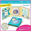 乳歯ケース 乳歯入れ アルバム型乳歯ボックス ケアベア【日本正規品】 Baby Tooth Album Care Bears