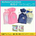 乳歯アルバム【Baby Tooth Album】専用ギフトラッピング|入学・入園・卒園・誕生日・出産のお祝い、プレゼントに