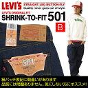 [アウトレット品] リーバイス 501 オリジナル リジッド(未洗い) Shrink-To-Fit [00501-0000] (Levi's 501 Original リーバイス501 levis 501 levi's501)