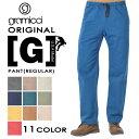 グラミチ オリジナル G パンツ 11カラー (GRAMICCI ORIGINAL G PANTS クライミングパンツ 男性用 女性用) 【あす楽対応】【楽ギフ_包装】【あす楽_土曜営業】