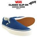 バンズ クラシック スリップオン キャンバス/スエード ポセイドン (VANS CLASSIC SLIP-ON CANVAS/SUEDE スニーカー シューズ)