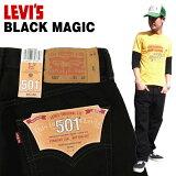 リーバイス 501 ブラック マジック [00501-0660] レッドタブ (Levi''s 501 BLACK MAGIC) 【あす楽対応】【楽ギフ包装】【あす楽土曜営業】