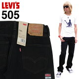 リーバイス 505 ストレートフィット ブラック [00505-0260] (Levi''s 505 Straight Fit Black) 【あす楽対応】【楽ギフ包装】【あす楽土曜営業】