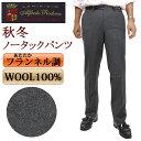 スラックス パンツ メンズ 15544-2 秋冬用 細身ノータック メンズ スラックス パンツ毛100%無地76cm〜94cm