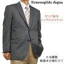 【送料無料】168502-1 秋冬Ermenegildo Zegna(E.ゼニア)ゼニアシングルジャケット 濃いグレ