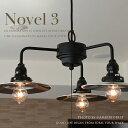 ペンダントライト ■Novel 3灯 | GLF-3232■ 大正浪漫なデザインがお洒落な和モダンインテリア照明 【後藤照明】
