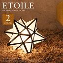 Etoile table lamp - エトワール ディクラッセ DI CLASSE テーブルライト テーブルランプ ナイトスタンド クリアー フロスト 星 デザイン照明 ミッドセンチュリー