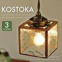 【ペンダントランプ Kostka】 コストカ LT-8965 インターフォルム 照明器具 1灯 北欧モダン レトロ クラシック アンティーク