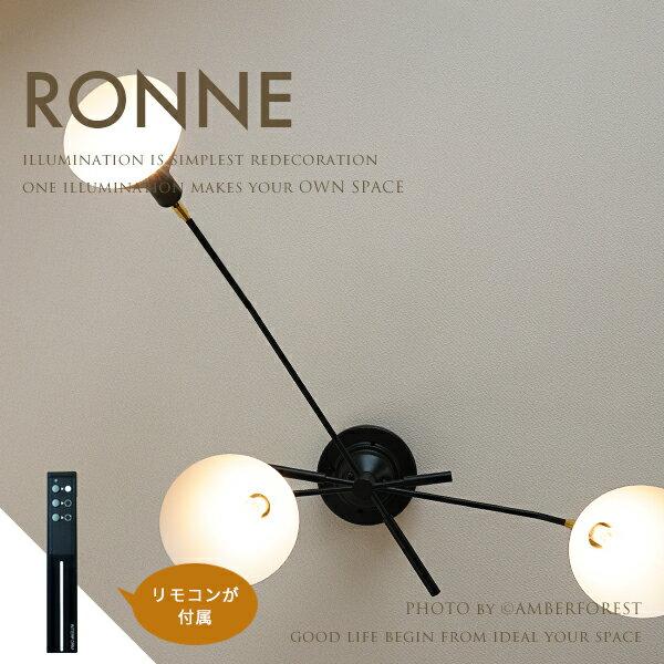 【送料無料】 ■Ronne | LT-9518■ リモコン式で便利 アメリカンなモダンデザインのシーリングライト【INTERFROM インターフォルム】