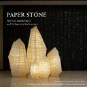 【送料無料】 フロアライト ■PAPER STONE | S-885■ 高さ56cmの中型サイズ 和紙で作られた美しい間接照明 【Fores 林工芸】