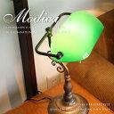 【送料無料】 テーブルランプ ■MODICA | OF-027/1T■ 映画などで定番のバンカーズラ