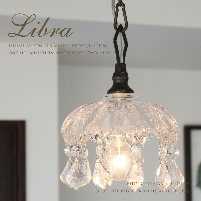 ■Libra | OV-011/1■ 北欧ヴィンテージインテリア シャンデリア照明 【perle シャンデリア】