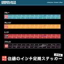 アンバージャックオリジナル佐藤のインチ定規ステッカー スリム12インチ定規アシストライン計測【あす楽】