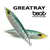 【倉庫移転SALE】グレイトレイ 250g マイワシ【 GREATRAY 】ビート 《 BEAT 》スロージギング メタルジグ