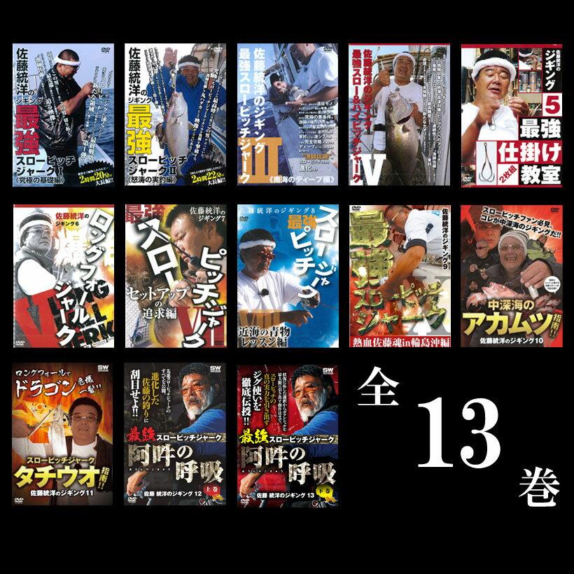 岳洋社 DVDシリーズ佐藤統洋のジギング 13本セット【あす楽対応】