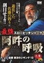 岳洋社 DVDシリーズ佐藤統洋のジギング12最強スローピッチジャーク 阿吽の呼吸 上巻90分【あす楽対応】