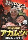 岳洋社 DVDシリーズ佐藤統洋のジギング10中深海のアカムツ指南!!100分【あす楽対応】