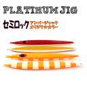 セミロック 170g グローアンバージャック オリジナルカラープラチナジグ 《 PLATINUM JIG 》スロージギング メタルジグ【あす楽対応】