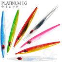 セミロック 170gプラチナジグ 《 PLATINUM JIG 》スロージギング メタルジグ【あす楽対応】